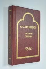 Евгений Онегин (миниатюрное издание).
