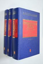 Гражданское право : учебник в 3 частях.