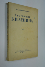 Биография В.И.Ленина.