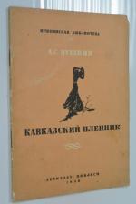 Кавказский пленник.
