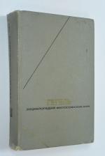 Энциклопедия философских наук в 3-х томах. Том 2. Философия природы.