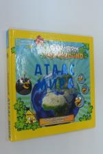 Атлас мира. Большое географическое исследование.