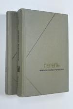 Философия религии. В двух томах.