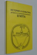 История и культура древнего и раннехристианского Египта.