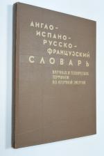 Англо-испано-русско-французский словарь научных и технических терминов по атомной энергии.