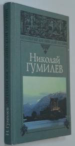 Антология английской поэзии.
