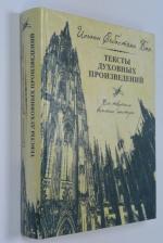Бах Иоганн Себастьян. Тексты духовных произведений