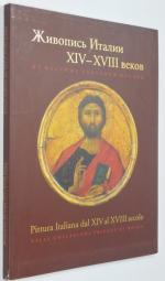 Живопись Италии XIV - XVIII веков из частных собраний Москвы.