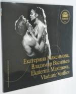 Екатерина Максимова. Владимир Васильев. Альбом.