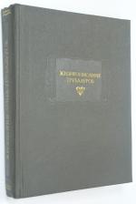 Жизнеописания трубадуров.