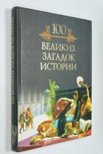 100 великих загадок истории.