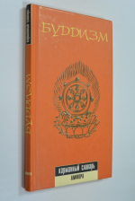 Буддизм. Карманный словарь.