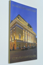 Александрийский театр.