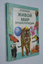 Живой мир. Энциклопедия.
