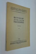 Доклады Академии наук Азербайджанской ССР. Том II. № 1 за 1946 год.