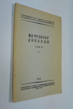 Доклады Академии наук Азербайджанской ССР. Том IV. № 7 за 1948 год.