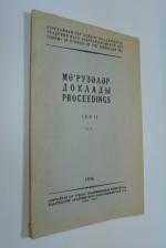 Доклады Академии наук Азербайджанской ССР. Том II. № 3 за 1946 год.