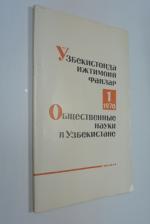 Общественные науки в Узбекистане. Выпуски 1.