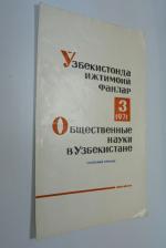 Общественные науки в Узбекистане. Выпуски 3. Отдельные оттиски.