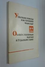 Общественные науки в Узбекистане. Выпуски 8-9
