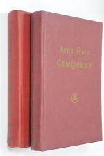 Агни Йога. Симфония. Книги 1 и 2
