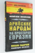 Арийские народы на просторах Евразии.