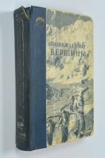 Ежегодник советского альпинизма. Год 1949.
