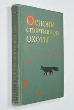 Основы спортивной охоты (охотминимум).