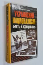 Украинский национализм. Факты и исследования.