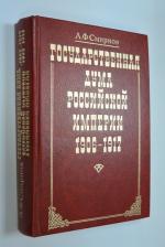 Государственная Дума Российской Империи 1906 - 1917. Историко-правовой очерк