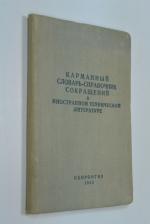 Карманный словарь-справочник сокращений в иностранной технической литературе.