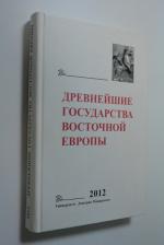 Древнейшие государства Восточной Европы. 2012 год: Проблемы эллинизма и образования Боспорского царства