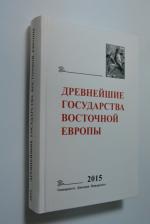 Древнейшие государства Восточной Европы. 2015: Экономические системы Евразии в раннее Средневековье