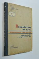 Воздействие на путь электровозов типа 0-3+3-0 советского ВЛ и американского СА.