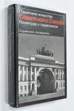 Ленинград и окрестности. Справочник-путеводитель