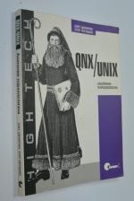 QNX/UNIX: анатомия параллелизма. Приложение. Организация обмена сообщениями. Владимир Зайцев.