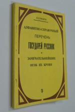 Алфавитно-справочный перечень государей русских и замечательнейших особ их крови.