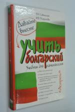 Давайте вместе учить болгарский: Учебник для начинающих.
