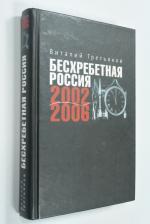 Бесхребетная Россия.