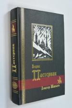 Избраннное в двух томах. Том 2. Доктор Живаго.