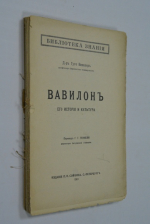 Вавилон, его история и культура