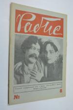 `РабИс`. Иллюстрированный журнал.  (театр, кино, цирк, эстрада, музыка, фото).№ 8. 1930г.