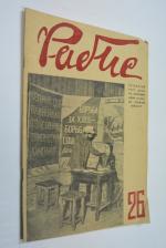 `РабИс`. Иллюстрированный журнал.  (театр, кино, цирк, эстрада, музыка, фото). № 26. 1931г.