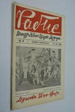 `РабИс`. Иллюстрированный журнал.  (театр, кино, цирк, эстрада, музыка, фото). № 16. 1928 г.
