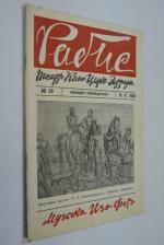 `РабИс`. Иллюстрированный журнал.  (театр, кино, цирк, эстрада, музыка, фото). № 20. 1928 г.