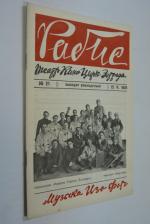 `РабИс`. Иллюстрированный журнал.  (театр, кино, цирк, эстрада, музыка, фото). № 21. 1928 г.