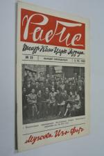 `РабИс`. Иллюстрированный журнал.  (театр, кино, цирк, эстрада, музыка, фото). № 23. 1928 г.