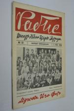 `РабИс`. Иллюстрированный журнал.  (театр, кино, цирк, эстрада, музыка, фото). № 32. 1928 г.