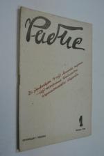 `РабИс`. Иллюстрированный журнал.  (театр, кино, цирк, эстрада, музыка, фото). № 1. 1934 г.