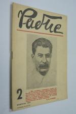 `РабИс`. Иллюстрированный журнал.  (театр, кино, цирк, эстрада, музыка, фото). № 2. 1934 г.